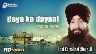 Daya Ke Dyaal - Bhai Kamaljeet Singh Ji - New Punjabi Shabad Gurbani Kirtan