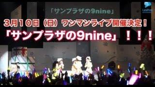 12月14日(金)、赤坂BLIZにて開催されたワンマンライブ「クリスマスの9...