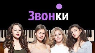 4G - Звонки ●караоке | PIANO_KARAOKE ● ᴴᴰ + НОТЫ & MIDI |
