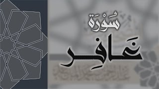سورة غافر - القارئ عبدالرحمن الماجد Quran Surat Ghafir