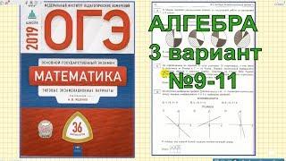 Разбор новых вариантов ОГЭ 2019 математика. Ященко (36 вариантов). 3 вариант. №9-11.