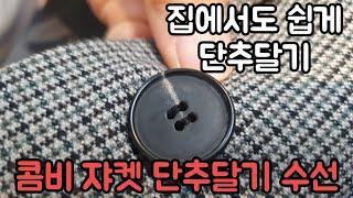 단추달기 손바느질로 쟈켓 콤비 집에서도 쉽게 해보세요 …