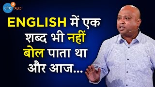 ENGLISH SPEAKING Skills Improve कर के मिली SUCCESS   Satish Anand   Josh Talks Hindi