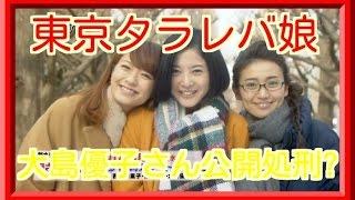 東京タラレバ娘で大島優子さん公開処刑されるwww 2017年1月18日よる1...