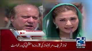 News Headlines | 1:00 PM  | 19 June 2018 | 24 News HD