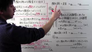 【中2 理科】  中2-10  酸化物から酸素をとり出す thumbnail