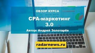 Андрей Золотарев Cpa 3.0 Квадривиум