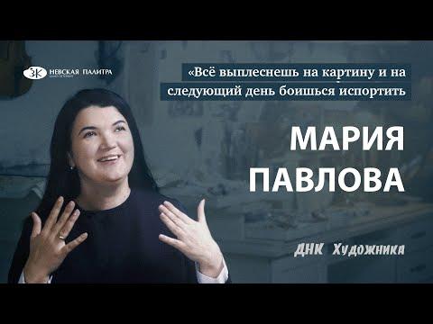 ДНК Художника - Мария Павлова.