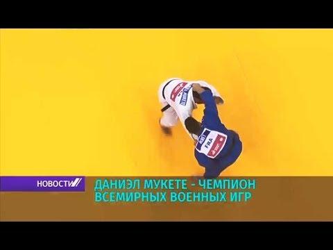 Белорусский спортсмен завоевал золото по дзюдо на Всемирных военных играх в Китае