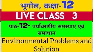 भूगोल कक्षा-12 , पाठ-12- पर्यावरणीय समस्याएं एवं समाधान, Environmental Problems and Solution Part-3