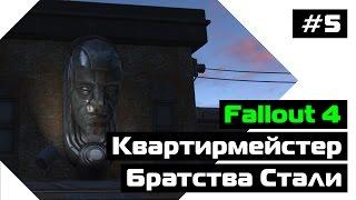 Прохождение Fallout 4 Артефакты прошлого Эпизод 5 Братство Стали