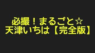 必撮!まるごと☆天津いちは【完全版】無料サンプル動画を視聴する方法は...