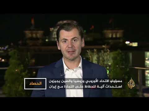 الحصاد- أوروبا.. آلية جديدة للتعامل مع طهران  - نشر قبل 11 ساعة