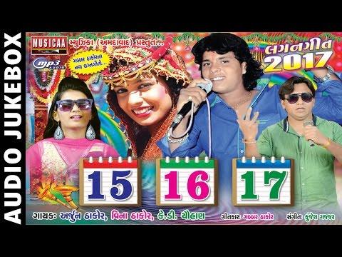 15 16 17 | FULL AUDIO JUKEBOX | Gujarati Lagnageet 2017 | Arjun Thakor | Vina Thakor