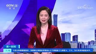 《第一时间》 20191130 1/2| CCTV财经
