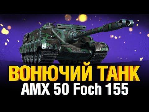 Броня не пробита, Есть попадание, Не попал - AMX 50 Foch 155
