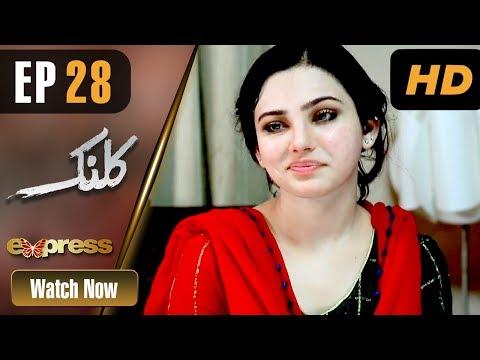 Kalank - Episode 28 - Express Entertainment Dramas