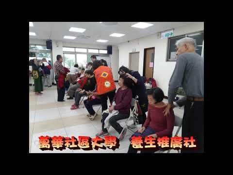 108/12/30  醫學保健&養生推廣