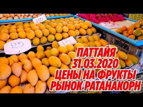 ФРУКТОВЫЙ РЫНОК РАТАНАКОРН | ПАТТАЙЯ 2020 | ЦЕНЫ СЕГОДНЯ 31 Марта 2020 Таиланд