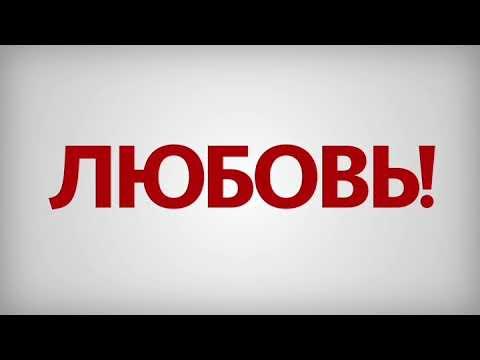 """Телеканал """"Любимый HD"""" - эмоции в подарок!"""