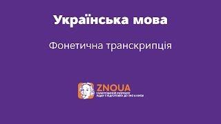 Відеоурок ЗНО з української мови. Фонетична транскрипція