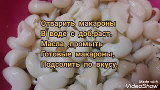 ЛЮБИМЫЕ МАКАРОНЫ.#рецепты#вкуснаяеда#еда#