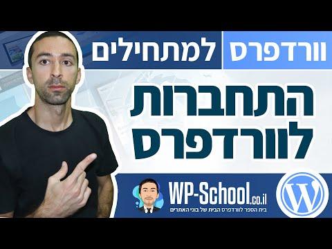כניסה והתחברות לממשק ניהול של וורדפרס