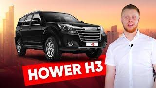 тестируем внедорожник Ховер Н3 4х4. DW Hower H3 - с УАЗом на равных?