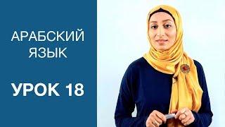 Арабский язык. Урок 18: Указательные местоимения на арабском языке