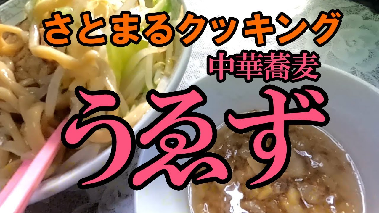 さとまるクッキング【俺が一番ウマいと思うラーメン中華蕎麦うゑずを完全再現!(お土産の夜ラーメンを作る)】