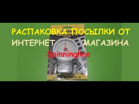 Распаковка посылки от интернет магазина Spiningline. Весы Kosadaka механические до 22кг.
