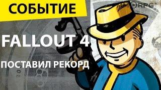 Fallout 4. Рекорд. Событие.