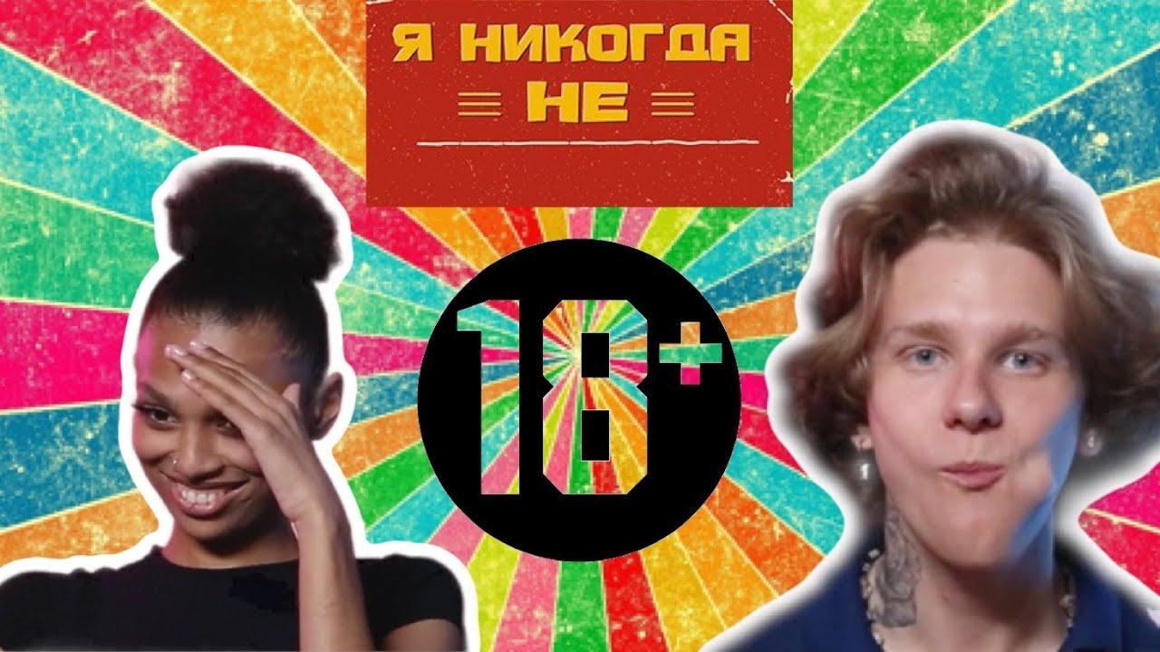 БЫЛО НЕ БЫЛО С АНДРЕЕМ НОИЛСОМ (18+)