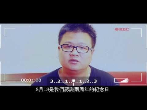 Zheng Feng&Ting Ting MV 台中貝拉求婚