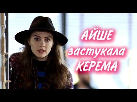 ЛЮБОВЬ НАПОКАЗ 26 серия. АЙШЕ застукала КЕРЕМА. Фраг на русском языке