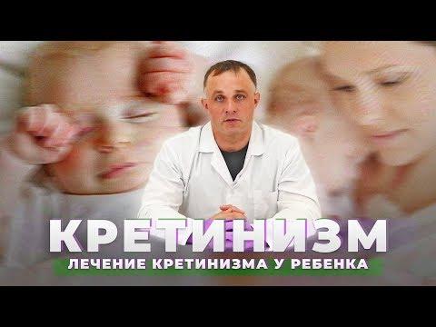 КРЕТИНИЗМ у ребенка   олигофрения, умственная осталось   Лечение кретинизма