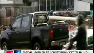 Πόρισμα φωτιά καταγράφει τις ευθύνες για τις φονικές πλημμύρες στην Μάνδρα (ΑΡΤ, 28/12/17)