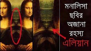 মোনালিসা ছবির অজানা রহস্য    Unsolved Mystery Of Monalisa Painting    Odbhut tathya    Bengali