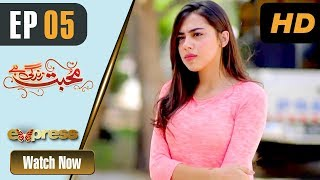 Pakistani Drama | Mohabbat Zindagi Hai - Episode 5 | Express Entertainment Dramas | Madiha