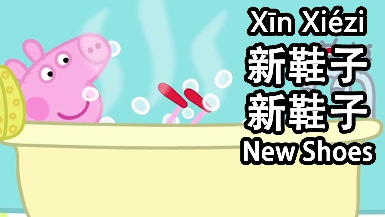 Chinese Peppa Pig - 👞𝐍𝐞𝐰 𝐒𝐡𝐨𝐞𝐬 新鞋子 - 𝟖 𝐂𝐂 𝐒𝐔𝐁𝐒