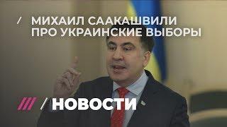 «Проиграла партия коррупции и безнадеги». Интервью с Михаилом Саакашвили