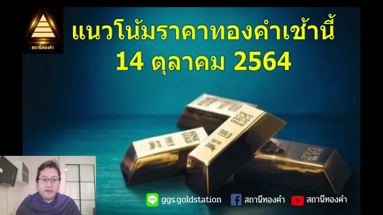 ราคาทองวันนี้ แนวโน้มราคาทองเช้านี้ 14 ตุลาคม 2564