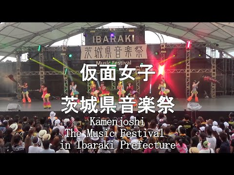 Kamenjoshi『Music Festival in Ibaraki prefecture』2015.8.15