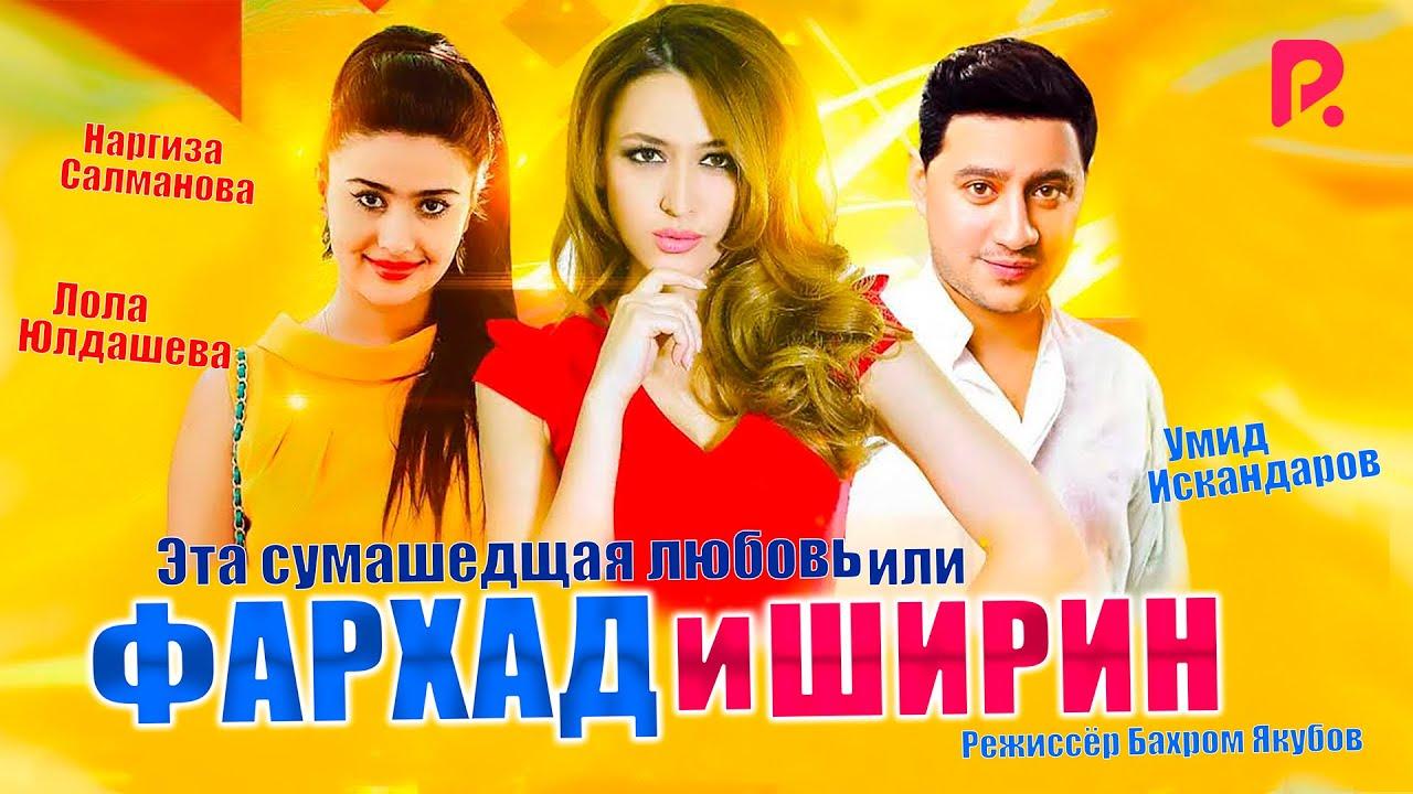 Сумашедшая любовь (Фархад и Ширин) (узбекфильм на русском языке) 2015