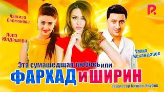 Сумасшедшая любовь (Фархад и Ширин) (узбекфильм на русском языке) 2015