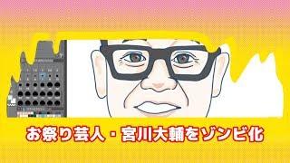 お祭り男で大人気の宮川大輔さんをゾンビ化してみました! おちゃらけキ...
