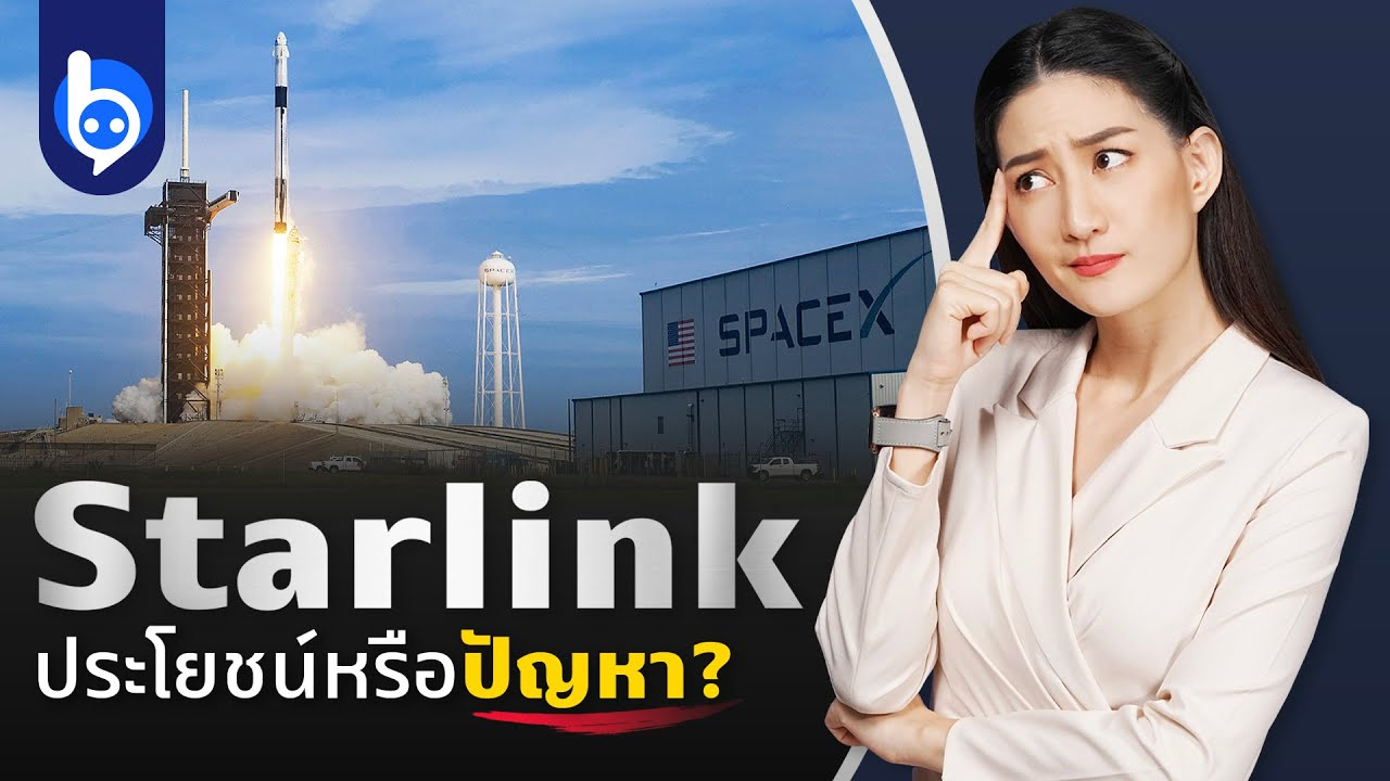 ความสำเร็จของ Starlink เป็นประโยชน์หรือปัญหา?