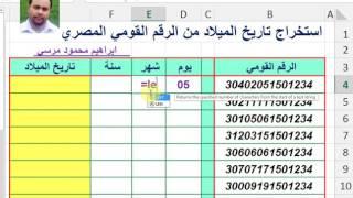 استخراج تاريخ الميلاد من الرقم القومي برنامج Excel 2013 اكسيل ابراهيم محمود مرسي Youtube