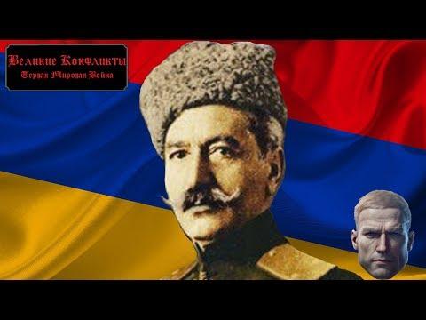 ЭРЗУРУМ 1916! -