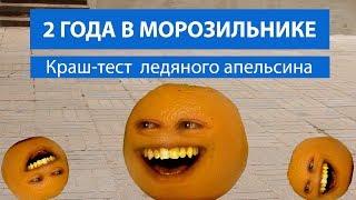 Краш тест 2-ух летнего апельсина